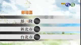 2015.04.26華視晚間氣象 蘇瑋婷主播