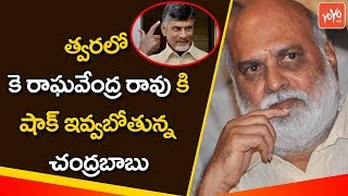 Tollywood Senior Director Raghavendra Rao Likely TTD Chairman | Tirumala Tirupati