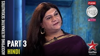 Download Song Satyamev Jayate -  S3 | Ep 3 | Accepting Alternative Sexualities: Against All Odds (Part 3) Free StafaMp3