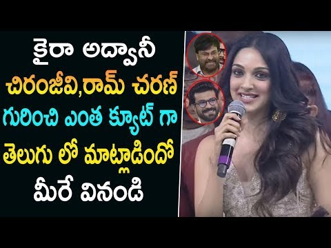 Actress Kiara Advani Cute Speech About Chiranjeevi,Ram Charan@ Vinaya Vidheya Rama Pre Release Event