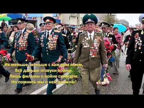День Победы - это свято, день Победы - на века!
