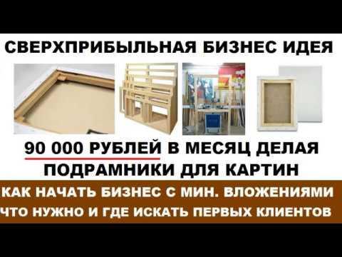 Как зарабатывать 90 000 рублей в месяц делая подрамники рабочая Бизнес идея