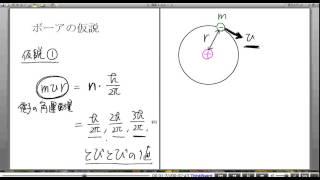 高校物理解説講義:「ボーアの原子模型」講義3