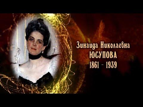 Женщины в русской истории - Зинаида Николаевна Юсупова