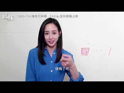 《孤味》特別演出_張鈞甯篇花絮