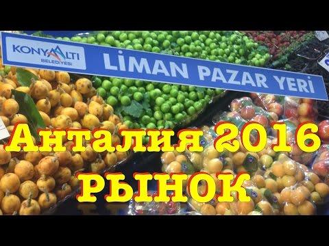 Анталия - РЫНОК в Апреле 2016 - Konyaaltı - Liman  [IVAN LIFE]
