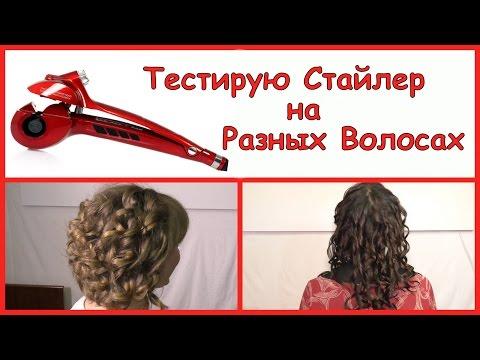 Тестирую Стайлер Steamer Curl SPA-399, Сравнение на Разных Волосах