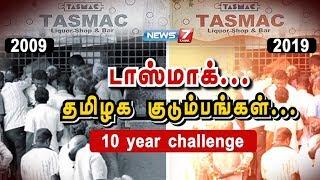 10 Year Challenge | 2009-2019 | உளவுப்பார்வை