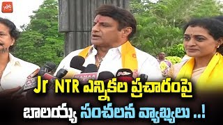 Balakrishna Comments on Jr NTR over Telangana Election Campaign   Nandamuri Suhasini