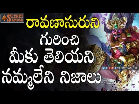 11 Intresting & Amzing Unkown Facts About RAVANA | Unkown Facts In Telugu | Secret Samosa