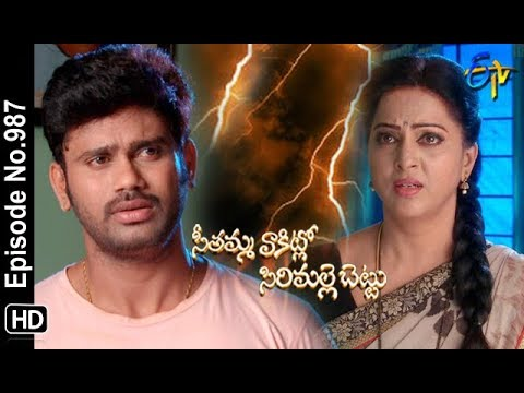 Seethamma Vakitlo Sirimalle Chettu | 31st October 2018 | Full Episode No 987 | ETV Telugu