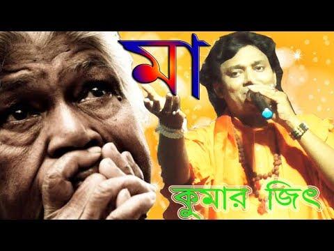 তবু কেন মায়ের চোখে জল Samiran Das gaan Tobu keno Maa er chokhe jol bengla folk song kumar jit