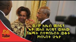 Azeb Mesfin's Emotional Moment during gov't recognition | Axum Obelisk Restitution Committee
