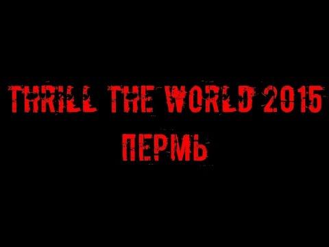 Thrill the world 2015 Russia Perm - Пермь флешмоб Парк им.Горького 31 октября [HD]