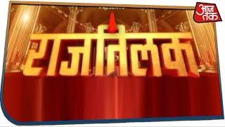 हाजीपुर से ख़ास एपिसोड | नेता खेल रहे हैं धर्म का कार्ड, दिखा रहे मजहबी रंग | Rajtilak
