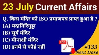 Next Dose #133 | 23 July 2018 Current Affairs | Daily Current Affairs | Current Affairs in Hindi