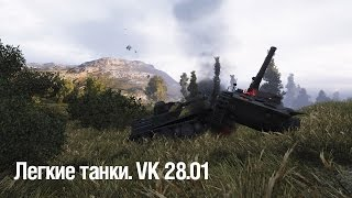 Легкие танки. VK 28.01 ~ World of Tanks