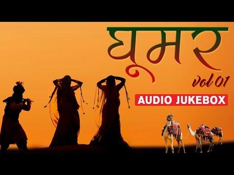 Ghoomar - Vol 1 | Audio Jukebox | Original Rajasthani Traditional Songs | Full Mp3 | Marwadi Songs