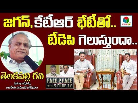 జగన్ కేటీఆర్ భేటీ తో..టీడీపీ గెలుస్తుందా-Telakapalli About On YS Jagan Meets KTR | Chandrababu | KCR