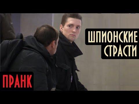 Шпионские Страсти / Под Наблюдением | Пранк | Boris Pranks