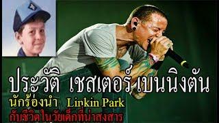 ประวัติ เชสเตอร์ เบนนิงตัน นักร้องนำ Linkin Park
