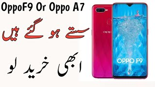 Oppo F9 And Oppo A7 New Lowest Price In Pakistan 2019