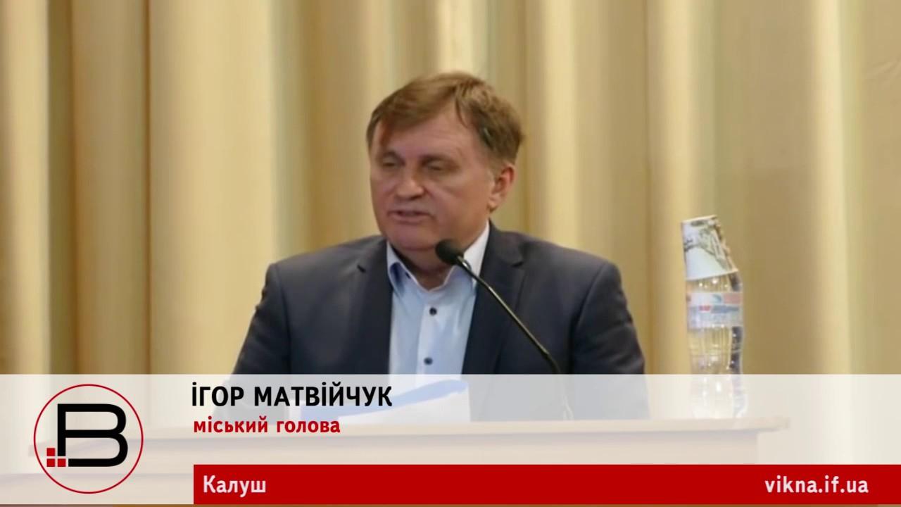 253 мільйони гривень капітальних інвестицій. Ігор Матвійчук відзвітував на сесії міськради