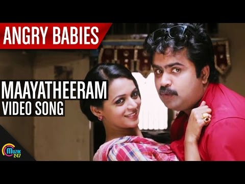 MaayaTheeram- Angry Babies | Anoop Menon| Paravathy Nair| Bhavana| Full Song HD Video