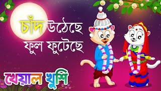 Chand Utheche | চাঁদ উঠেছে ফুল ফুটেছে | Bengali Rhymes for Children | Kheyal Khushi