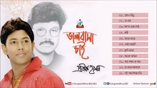 Protik Hasan - Valobasha Chai - Full Audio Album | Sangeeta