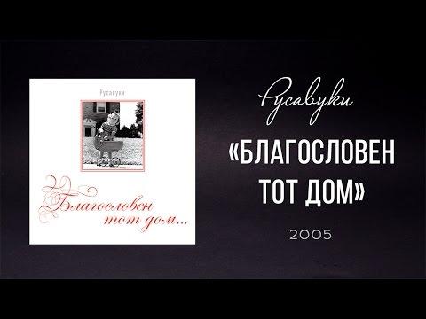 Русавуки  - Благословен тот дом (2005)