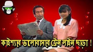 Love in Train   Kaissa   bangla Fun   Dubbing Video 2018