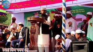 মেরা দিল বদলদে.......কাওছার ছিদ্দীকী