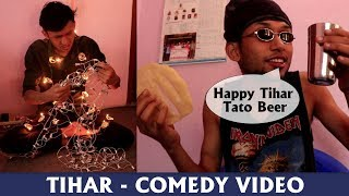 Tihar - Comedy Video || HahahaTV Nepal
