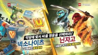 LEGO Ninjago VS NEXO Knights! (Korean)