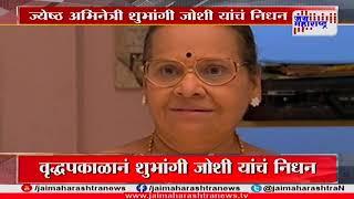 Kahe Diya Pardes' Aaji aka Shubhangi Joshi passes away