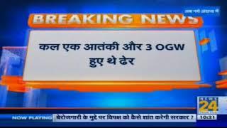 जम्मू-कश्मीरः शोपियां में सेना के कैंप पर आतंकी हमला, जवाबी फायरिंग में 4 की मौत