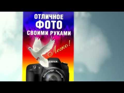 Видеоуроки фотографии бесплатно - видео
