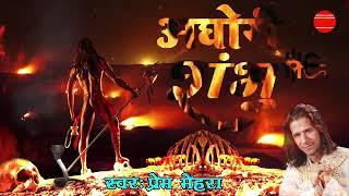 Aghori Shambhu  Powerful Song Of Lord Shive By Pre