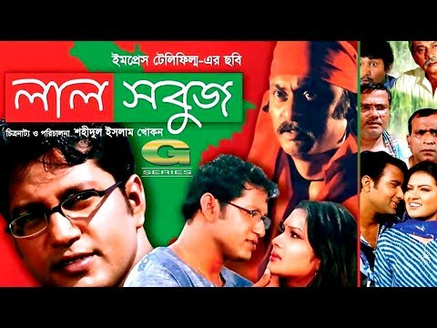 Lal Shobuj   Full Movie    Mahfuz Ahmed, Shimla, Salauddin Lavlu   HD1080p   Bangla Movie