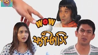 Eid Natok 2016 - Wow Fantasy ( ওয়াও ফান্টাসি ) Ft. Chanchal Chowdhury and Vabna - Part 02