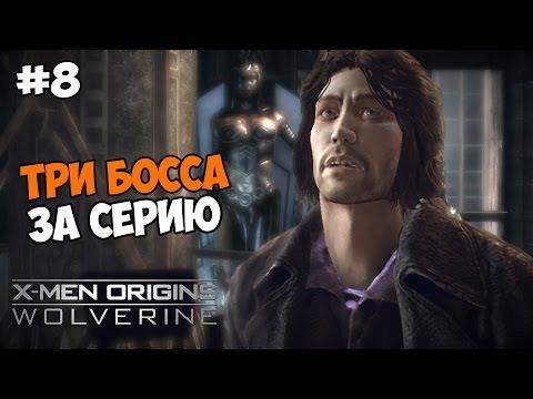 Прохождение x-men origins: wolverine - часть 9: засада