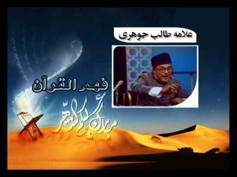Fehmul Quran (Allama Talib Jauhari Dars 1)