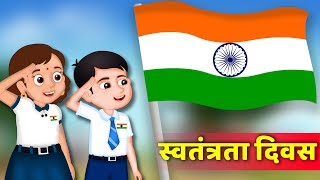 रक्षा बंधन | Independence & Raksha bandhan story | Hindi Kahaniya for Kids | Moral Stories for Kids
