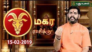 மகர ராசி நேயர்களே! இன்றுஉங்களுக்கு…  Capricorn   Rasi Palan   15/02/2019