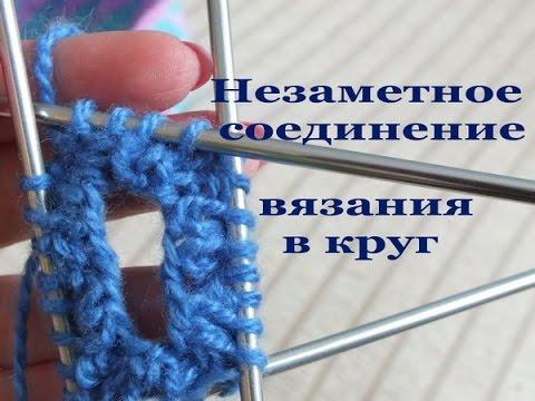 Незаметное соединение вязания в круг спицами