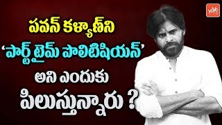 Why Pawan Kalyan Breaks Janasena Porata Yatra | Pawan Kalyan Latest News