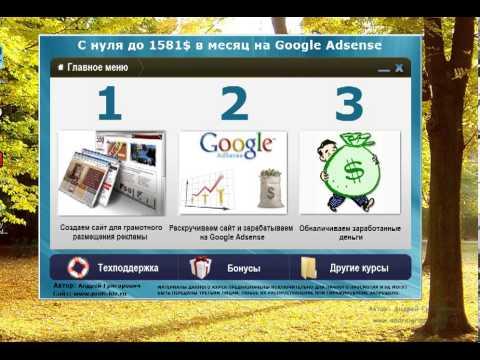 Как сделать веб-сайт и зарабатывать деньги с AdSense на ней урок № 1