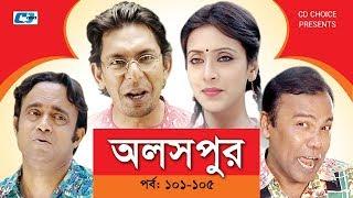 Aloshpur   Episode 101-105   Chanchal Chowdhury   Bidya Sinha Mim   A Kha Ma Hasan