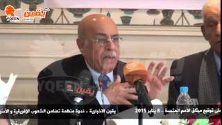 يقين | كلمة مفيد شهاب فى ندوة منظمة تضامن الشعوب الإفريقية و الأسيوية و اللجنة المصرية للتضامن